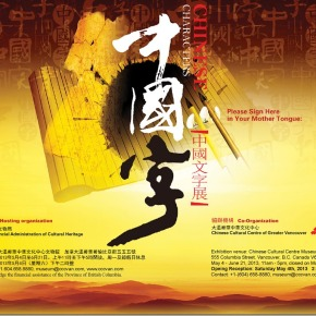 Chinese Characters 中國文字展 Exhibition at Chinese Cultural Centre