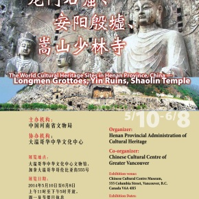 Exhibition: The World Cultural Heritage Sites in Henan Province, China – Longmen Grottoes, Yin Ruins, Shaolin Temple