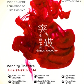 Vancouver Taiwanese Film Festival 2014 on June 27-29