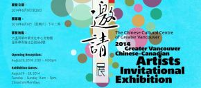2014 Greater Vancouver Chinese-Canadian ArtistsExhibition