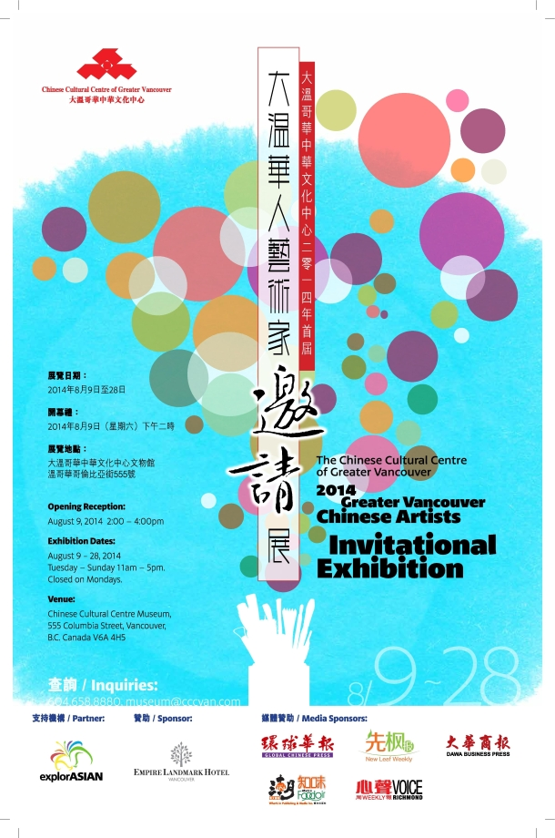 CCC 2014 08 09 Invitational poster-page-001