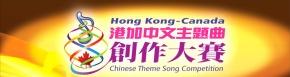 Hong Kong and Chinese theme song-writingcontest