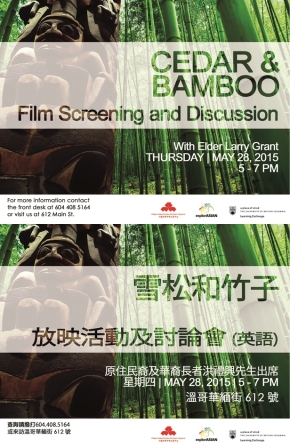 Cedar and Bamboo Film Screening and Discussion at Chinese Cultural Centre