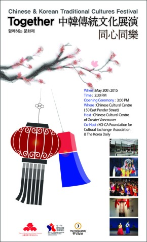 TOGETHER – Chinese & Korean Traditional Cultures Festival  同心同樂 – 中韓傳統文化展演