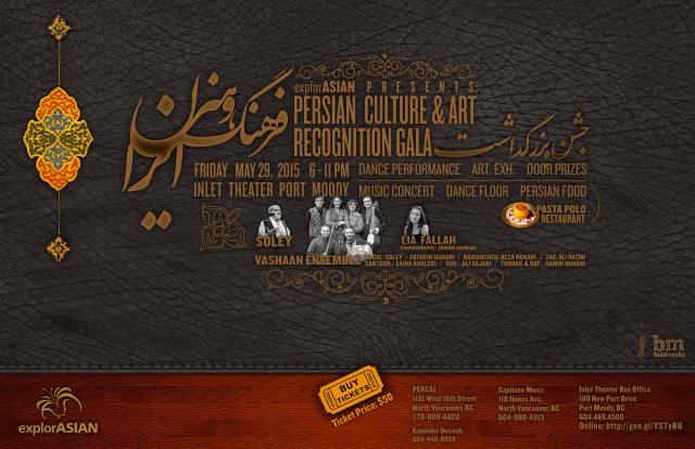 Persian_Poetry_in_Motion_Print