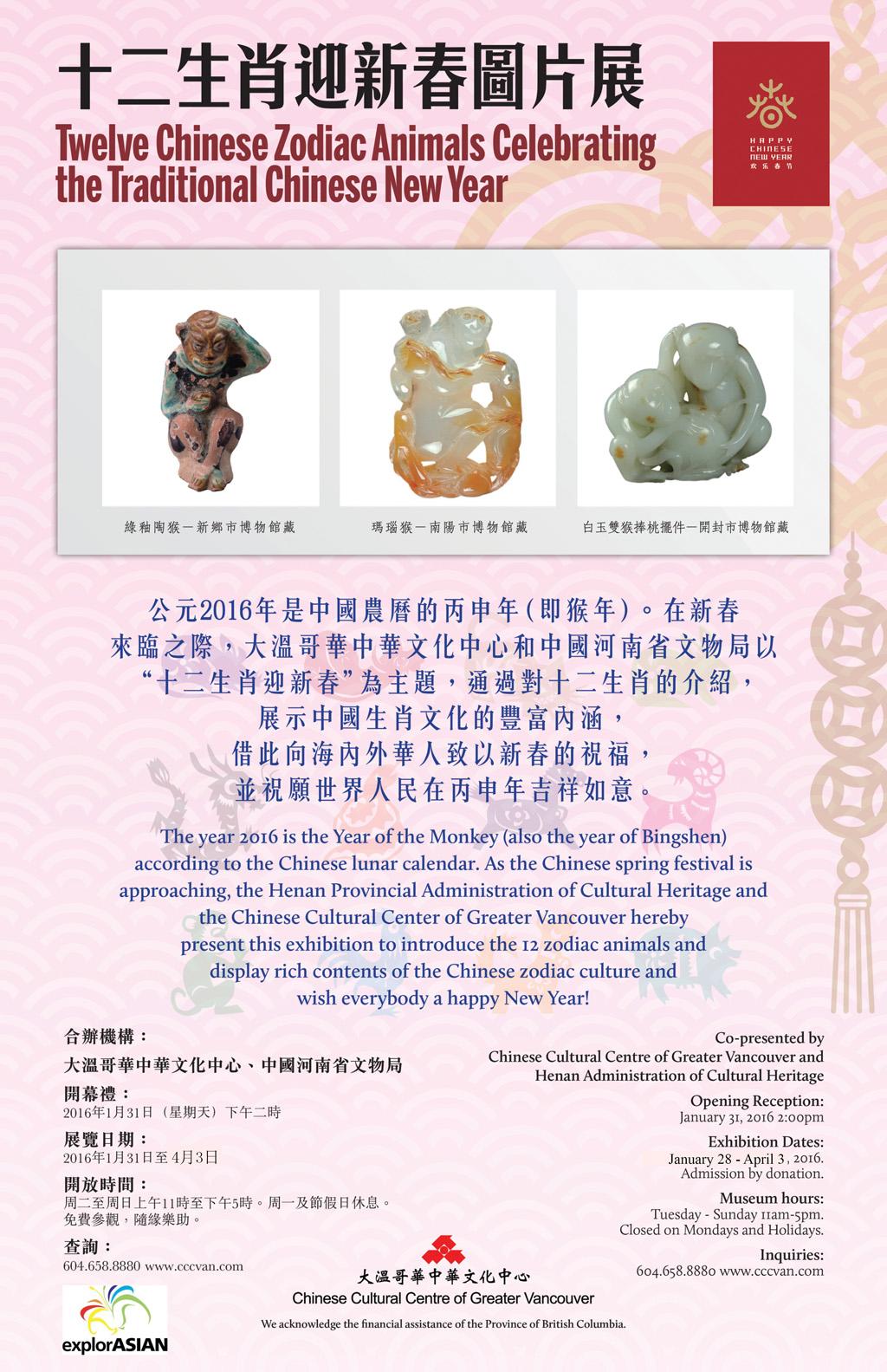 exhibition of chinese zodiac celebrating the traditional chinese new year - Chinese New Year 2016 Date