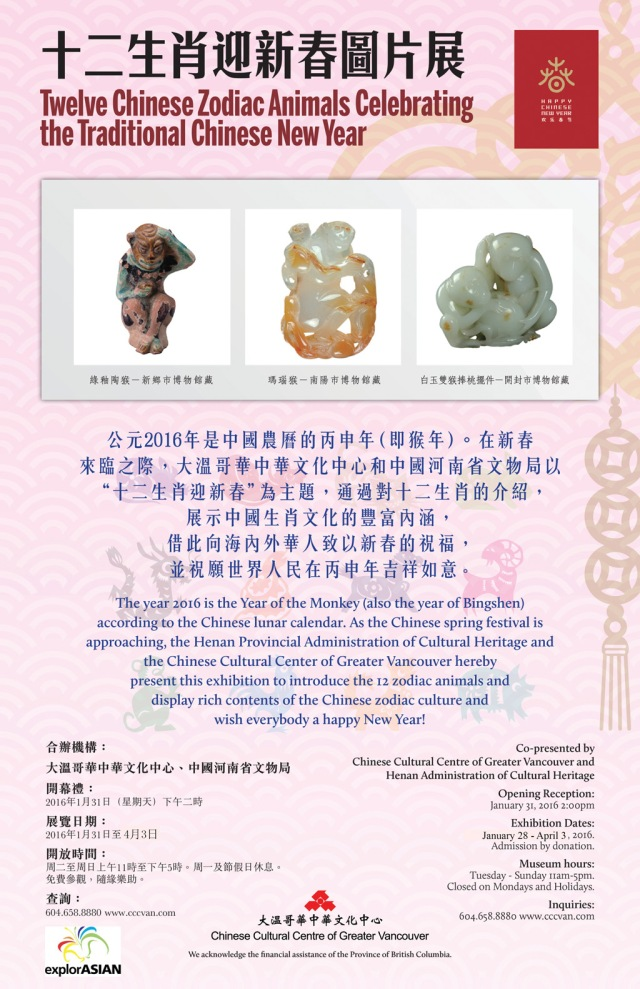exhibition of chinese zodiac celebrating the traditional chinese new year vancouver asian heritage month society - Chinese New Year 2016 Calendar