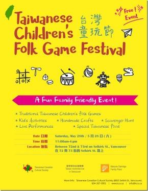 Change of Date: Taiwanese Children's Folk GamesFestival