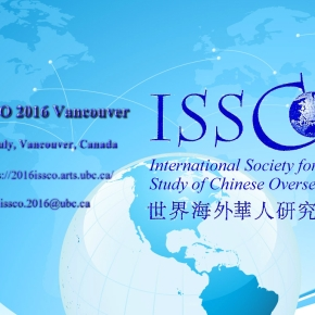 PCHC Volunteer Call-Out: ISSCO Conference