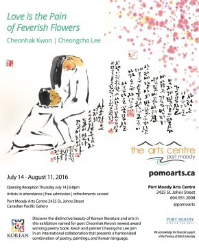 Two Poetry Events ft. Cheonhak Kwon