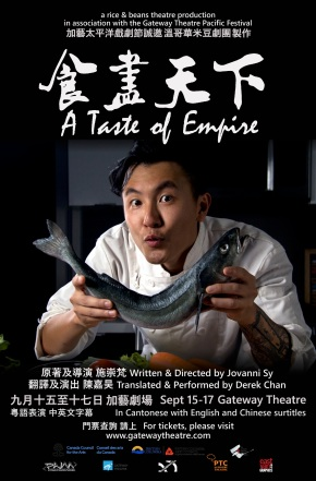 食盡天下/A Taste of Empire