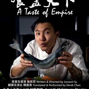 食盡天下/A Taste ofEmpire