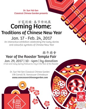 Upcoming events at Dr. Sun Yat-Sen Classical Chinese Garden