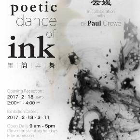 Poetic Dance of Ink