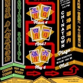 Mahjong Social, Spring Series2017