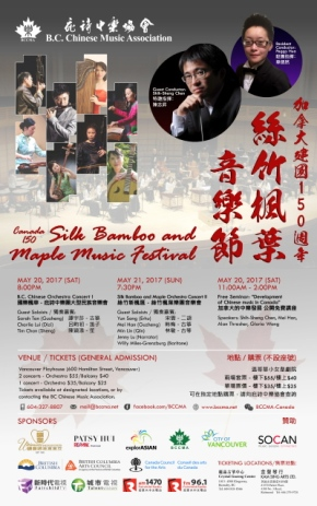 Silk Bamboo and Maple Music festival