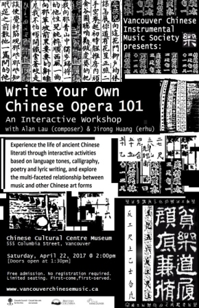 Write Your Own Chinese Opera 101