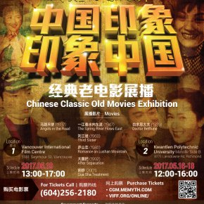 Chinese Classic Old Movies Exhibition