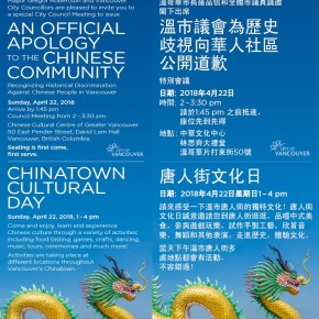 Official Apology & Chinese CulturalDay
