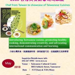 Taste of Taiwan inVancouver
