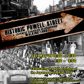 Historic Powell St Walking Tour