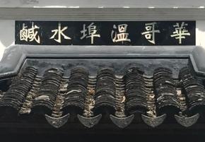 鹹水埠溫哥華/咸水埠温哥华/Haam Sui Fow Wun GohWah
