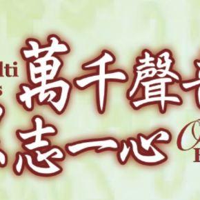Cantonese Opera ArtisticWorkshop