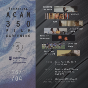 ACAM 350 Community Film Screening
