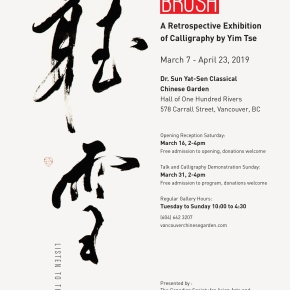 The Art of the Brush: A Retrospective Exhibition of Calligraphy by Yim Tse